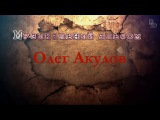 Аудио альбом  -  Олег Акулов vol 2