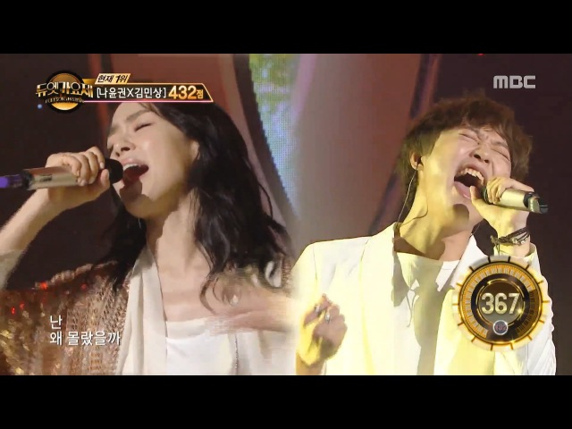 [Duet song festival] 듀엣가요제 - Kim Yuna's Charismatic stage 'IF YOU' 20160701