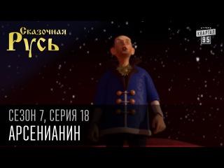 Сказочная Русь 7 сезон, серия 18   Люди ХА   Арсенианин