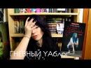 Гневный YAблог №7 Стейс Крамер 50 дней до моего самоубийства