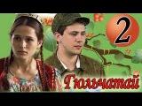 Гюльчатай 2 сезон 13,14 серии (16) мелодрама Россия 2014