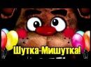 Топ 5 Приколов Про Фнаф Часть №2
