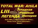 Total War: Attila #53 Западная Римская Империя Легенда Конец Гетов и Бургундов Падение Севера Финал?
