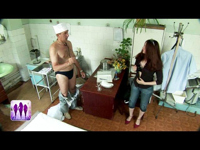 Голые и Смешные Сексуальный терапевт YouTube