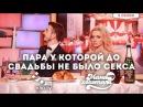 Пара у Которой до Свадьбы Не Было Cекса Мамахохотала на НЛО TV