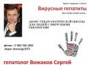 Гепатолог Сергей Вожаков. Анонс авторской школы Вирусные гепатиты