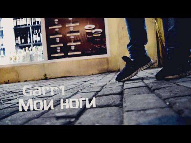 Garr1 - Мои ноги.. (Грузия 2016) на русском