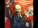 В Истархов буржуи из большевиков Коммунисты лицемеры
