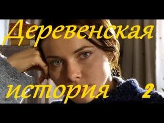 Деревенская история 2 серия мелодрама сериал фильм смотреть онлайн