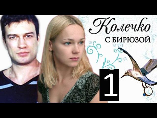 Колечко с бирюзой 1 серия мелодрама сериал фильм смотреть онлайн