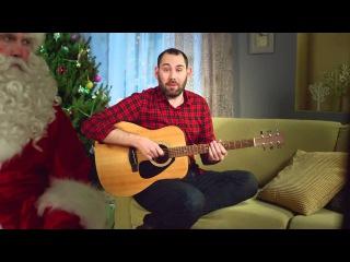 Реклама Лето Банк -если бы Деды Морозы дарили деньги (Семён Слепаков) (2015)