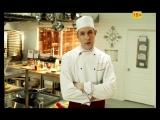 Кухня/ (2012 - ...) ТВ-ролик №4 (сезон 3)