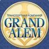 Транспортная компания GRAND ALEM