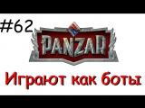 Panzar s1e62 Играют как боты
