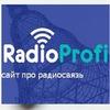 RADIOPROFFI - радиосвязь для всех