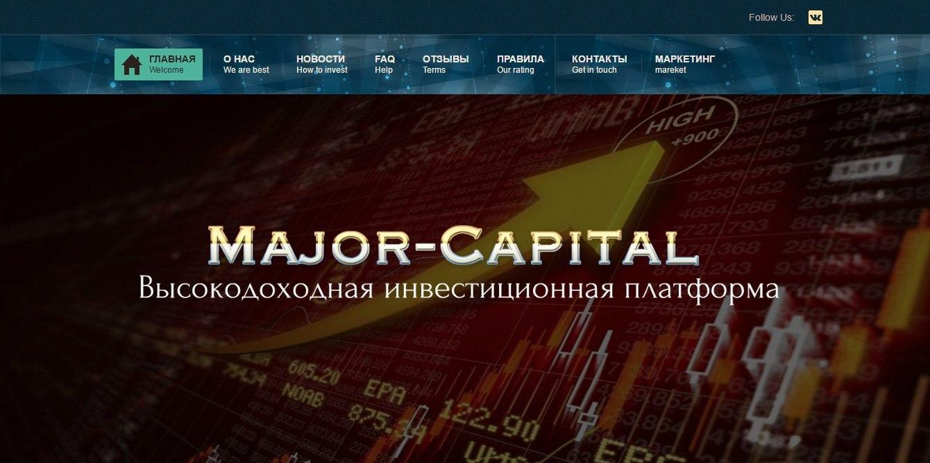 ������ � ������� Major Capital