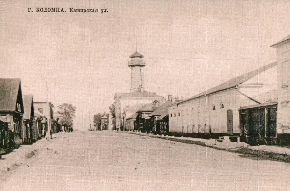 Каширская улица Фото Коломна, фото Коломны старое фото старина открытка история Коломны