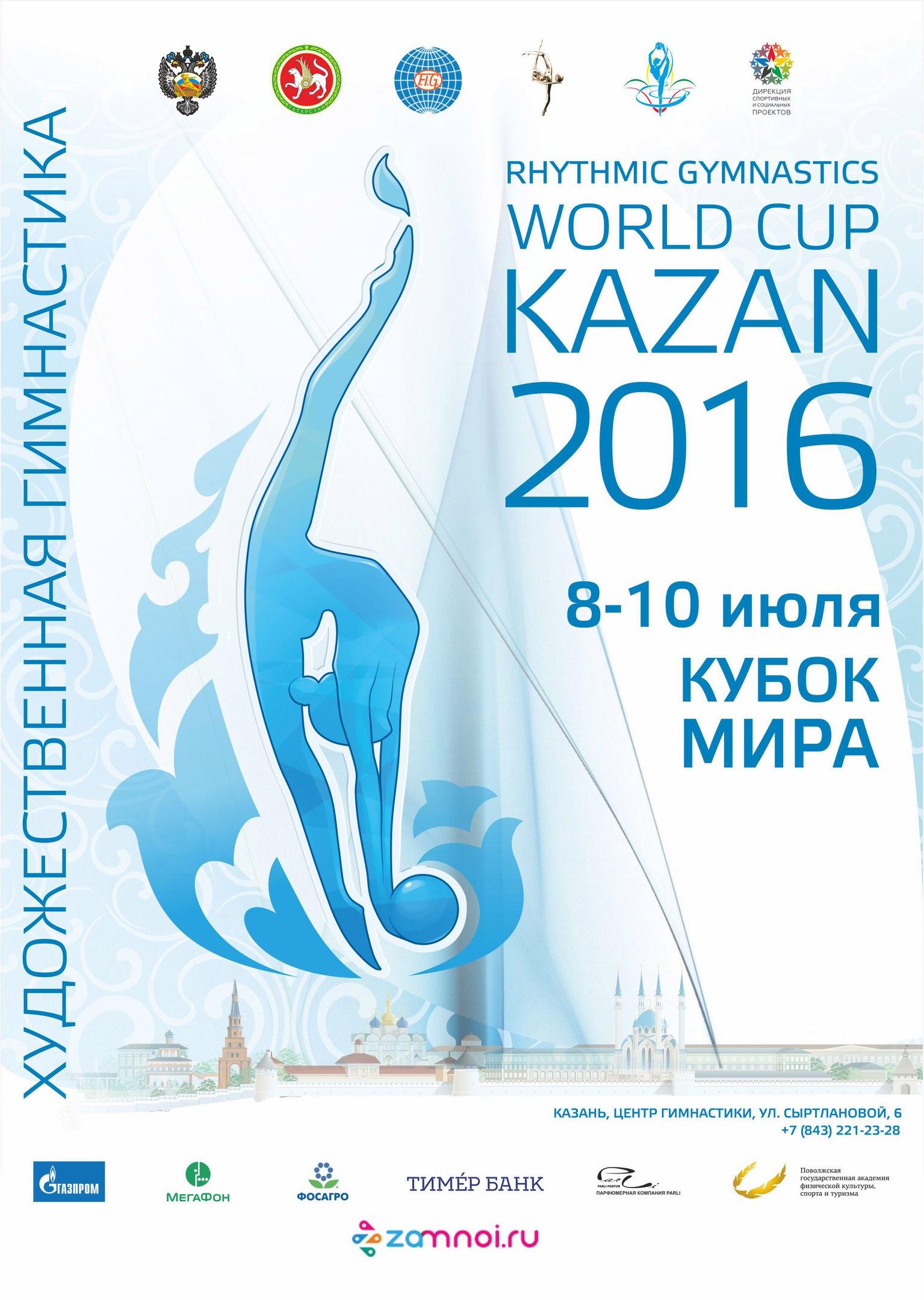 WORLD CUP KAZAN 2016