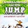 ТАНЦЕВАЛЬНЫЙ ЛАГЕРЬ для детей ❀Jump Dance Camp