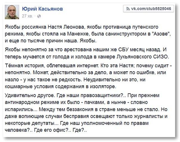 СБУ держит в СИЗО проукраинскую активистку из России Анастасию Леонову, - журналист - Цензор.НЕТ 4930