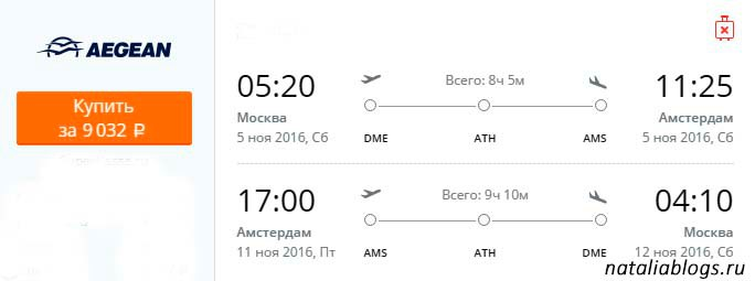 голландия билеты москва амстердам авиакомпания aegean ноябрь 2016 март 2017