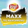 Lay's MAXX