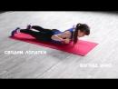 Упражнения для спины. Королевская осанка [Workout | Будь в форме]