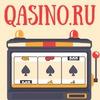 Qasino.co - форум о казино, покере и спортивных