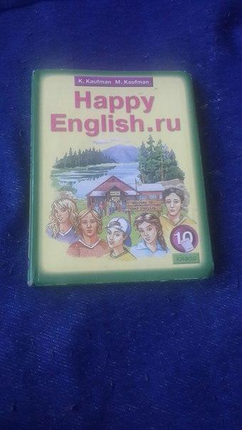 Happy englishru 5 класс, 4-ый год обучения - это пятый класс многоуровневого курса изучения английского языка в
