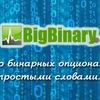 BigBinary.ru — о бинарных опционах простыми слов