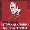 Авторская клиника доктора Егорова | Новосибирск