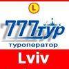Туроператор 777тур. Туры во Львов.Туры в Карпаты