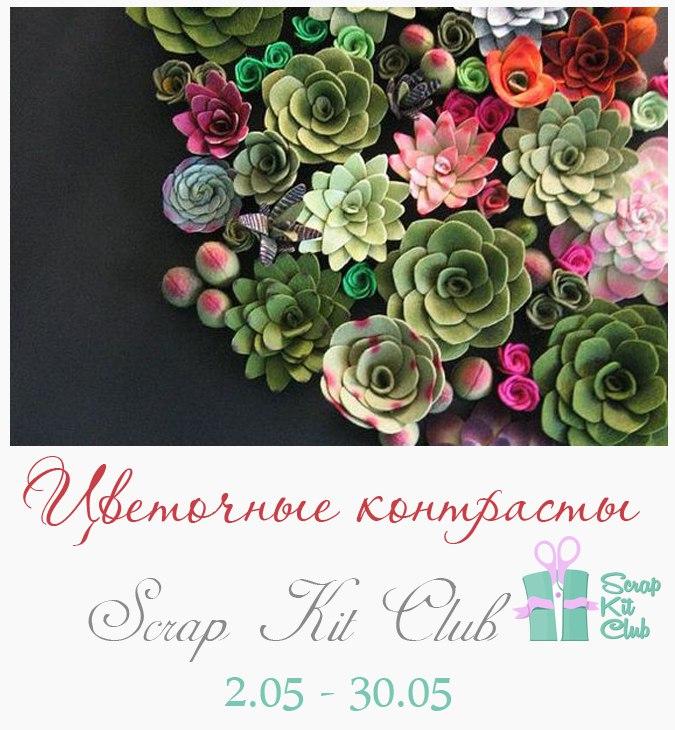 http://scrap5ru.blogspot.ru/2016/05/30.html#more