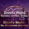 ShowFx World: финансовые выставки, семинары