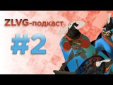 Гадание на трейлере Pyre   Настолка Dark Souls   Геймплей Outlast 2 - ZLVG-podcast #2