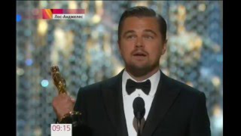 Леонардо Ди Каприо Получил ОСКАР 2016 Leonardo DiCaprio Received an OSCAR 2016