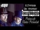 Возвращение. Экранизация повести И.С. Тургенева Два приятеля (1975)
