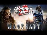 12 Фактов о фильме Warcraft (Варкрафт)