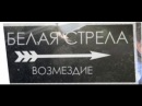 Сериал Белая стрела Возмездие 2015 4 серия
