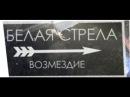 Сериал Белая стрела Возмездие 2015 2 серия