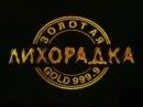 Золотая лихорадка (ОРТ, 08.04.1998) 25 выпуск