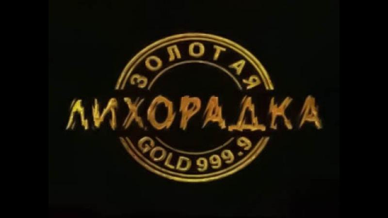 Золотая лихорадка (ОРТ, 04.03.1998) 20 выпуск