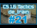 CS 1.6 Tactics 21 WinFakt de_train rush setup (T Side)