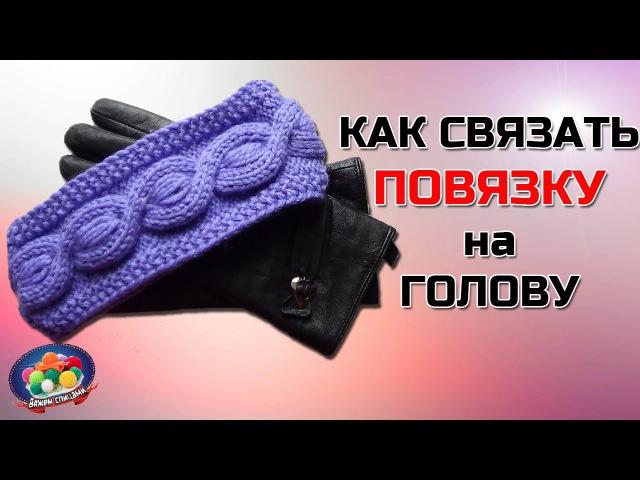 Как связать повязку на голову Вязание повязки