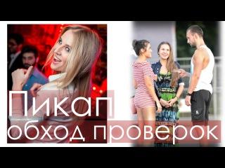 Пикап Обход Женских Проверок / ПИКАП / ПРАНК / ШОУ