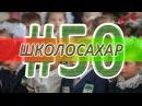 ШКОЛОСАХАР 50 CS 1.6