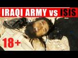 18+ Иракская армия против ИГ в Эль-Фаллуджа / Iraqi Army Fighting ISIS in Fallujah