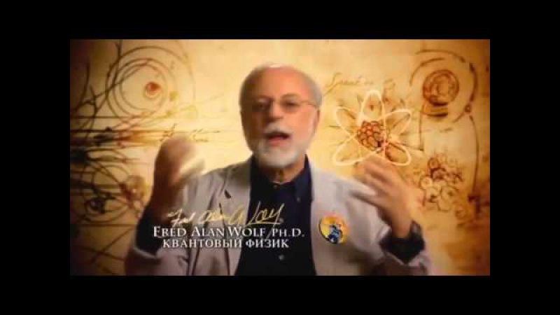 Секрет документальный фильм | The Secret Тайна Дублированный перевод HD 720 » Freewka.com - Смотреть онлайн в хорощем качестве