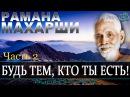 ॐ Махарши Рамана Будь тем кто ты есть Часть 2 аудиокнига читает Nikosho Эзотерика