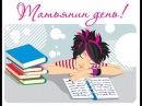 Видео открытка Поздравление с днем студента в Татьянин день 25 января